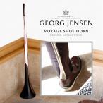 【Georg Jensen・ジョージジェンセン】VOYAGE Collection Shoe Horn/シューホーン/靴べら/独立/デンマーク/ステンレス/Michael Young