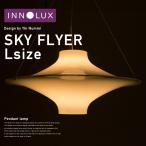 【INNOLUX/イノルクス】Skyflyer スカイフライヤー Lサイズ シェード ペンダントランプ ユキ ヌンミ/フィンランド/LED/ライト/照明/リビング/天井照明