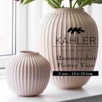KAHLER/ケーラー Hammershoi Flower Vase /ハンマースホイ フラワーベース Sサイズ H:12.5cm Hans-Christian Bauer/花瓶/陶器/生け花/北欧/タイ