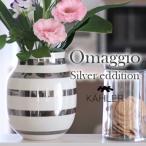 KAHLER/ケーラー Omaggio/オマジオ Medium シルバーエディション 花瓶/陶器/生け花/北欧/デンマーク
