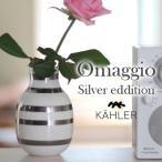 KAHLER/ケーラー Omaggio/オマジオ Small シルバーエディション