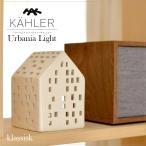KAHLER/ケーラー Urbania/アーバニア klassisk/クラシック H:95mm 品番:15314 ミニ/ティーライトハウス/キャンドルホルダー /ランタン/