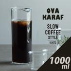 KINTO/キント OVA オーヴァ ウォーターカラフェ 1000ml キャニスター /保存容器/ボトル/アクリル樹脂/ピッチャー