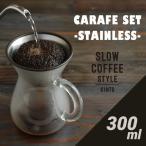 KINTO/キント コーヒーカラフェセット ステンレス 300ml SLOW COFFEE STYLE /ステンレス/コーヒー/ドリッパー/ドリップポット/耐熱ガラス