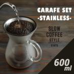 KINTO/キント コーヒーカラフェセット ステンレス 600ml SLOW COFFEE STYLE /ステンレス/コーヒー/ドリッパー/ドリップポット/耐熱ガラス