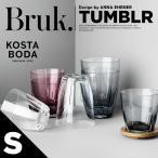 KOSTA BODA/コスタボダ BRUK タンブラー S コップ/ガラス食器/テーブルウェア/レモン水/ライム水/ジュース/フルーツティー/グラス