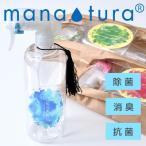 Yahoo!ShinwaShop【MANA-TURA】自分で作れる 銀イオン水 マナチュラMANA-TURA  (トリガー式スプレーボトル(500ml)×1付き)