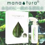 【MANA-TURA】自分で作れる 銀イオン水 マナチュラMANA-TURA earth feelingアースフィーリング【送料無料】