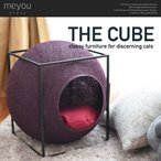 【MEYOU】THE CUBE ザ キューブ キャットハウス ベッド/ペット/猫/爪とぎ/コクーン/球体/