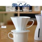 【KaiHouse×MiCafeto】 The Coffee Dripper ザ コーヒードリッパー スノーホワイト ドリップ/白/磁器製/コーヒー豆/珈琲/有田焼/川島良彰/貝印/FP5113
