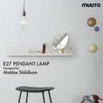 【MUUTO/ムート】【送料無料】E27 Socket Pendant Lamp (ソケットペンダントランプ) ヌードランプ