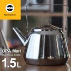 OPA オパ Mari/マリ ケトル 1.5L やかん/ガズ・IH対応/ステンレス/北欧