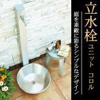 【ニッコーエクステリア】【送料無料】【水栓柱】立水栓ユニット コロル OPB-RS-24【寒冷地不可】11色