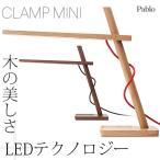 【送料無料】CLAMP MINI(クランプ ミニ)LEDデザインデスクライト「Pablo社」が手がける木製のデスクライト Pablo パブロ