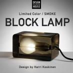 Design House Stockholm/ブロックランプ スモーク Block Lamp Smoke 照明 MoMA/ランプ/ライト/ガラス/北欧/デザインハウス ストックホルム