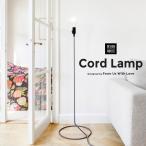 ●●【Design House Stockholm】CORD LAMP コードランプ Designed by FORM US WITH LOVE/フロアランプ/スタンドランプ/北欧/デザインハウス ストックホルム