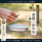 Yahoo!ShinwaShopSTYLE JAPAN スタイルジャパン 香遣 かやり 蚊取り線香/蚊遣り/純アルミ/小泉誠