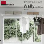 室内物干しシェルフ Wally ワイド:1650mm 物干しと収納が窓際にある暮らし。ウォーリー  室内物干し 部屋干し アルミ/スチール/棚/ラック