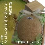 ショッピングフルーツ お供え お歳暮 ギフト クラウンメロン フルーツ 静岡県産 白等級 1.3kg以上 桐箱入 送料無料