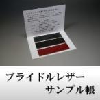 ブライドルレザー サンプル帳(セドウィック社製ブライドルレザー/ショルダー部位)