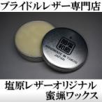 ブライドルレザー製品手入れ用 塩原レザーオリジナル蜜蝋ワックス
