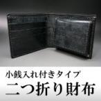 オーダーメイド セドウィック社製ブライドルレザー 二つ折り財布(BOX型小銭入れ付きタイプ)