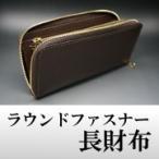 オーダーメイドライト セドウィック社製ブライドルレザー ラウンドファスナー長財布