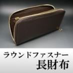 オーダーメイド セドウィック社製ブライドルレザー ラウンドファスナー長財布