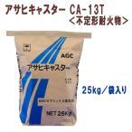 アサヒキャスター  CA-13T 25kg 耐火コンクリート(コテ塗り) AGCセラミックス