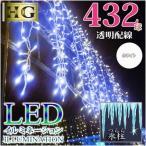 LED432球 つららイルミネーション ハイグレード ホワイト 【透明配線・ジョイントタイプ】コントローラ別売り