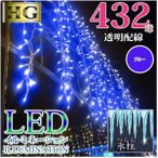 LED432球 つららイルミネーション ハイグレード ブルー 【透明配線・ジョイントタイプ】コントローラ別売り