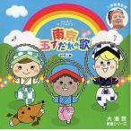 日本南京玉すだれ協会認定CD 南京玉すだれの歌