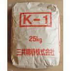 寒水石 0.3mm(1厘) 25kg