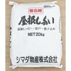 屋根しっくい(漆喰)シマダ物産 白20kg