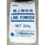 ラインパウダー 競技用白線 スポーツ石灰 20kg