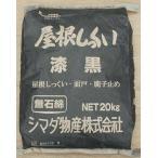 屋根しっくい(漆喰)シマダ物産 漆黒 20kg