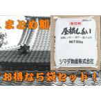 まとめ割り屋根しっくい(漆喰)シマダ物産 白20kg 5袋セット