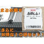 まとめ割り屋根しっくい(漆喰)シマダ物産 白20kg 10袋セット