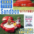 かにさん砂場+抗菌砂15kg×6袋セット【送料無料】