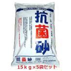 抗菌砂 保育園・幼稚園・小学校・家庭用 砂場の砂 15kg×2袋セット