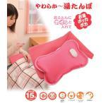 蓄熱充電式 やわらか湯たんぽ (旧エコ湯〜ゆ愛)PH-1(あんか)ウレタン断熱材入り保温袋付 ピンク