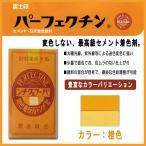 セメント石灰着色剤 パーフェクチン 橙色 225g