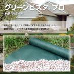 雑草の抑制・砂利の沈下防止に