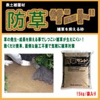 防草サンド 雑草防止対策 固まらない防草砂 15kg