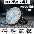 超明るいLED投光器 UFO型 100w 16000lm IP65防水 屋外屋内対応 5Mコード付き 高天井照明 ハイベイランプ 工場灯 倉庫照明 看板照明 作業灯 商業照明 二年保証