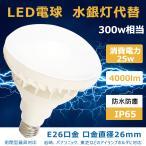 LED電球 ハイビーム電球タイプ par38 25w 高輝度4000lm E26通用口金 直径26mm IP65防水 ハロゲン電球 スポットライト 高天井照明 駐車場 倉庫照明 作業灯
