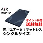 エアー AIR01マットレス HARDタイプ シングルサイズ 東京西川