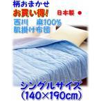 ショッピング西川 本麻ちぢみ肌掛け布団 シングルサイズ(140×190cm) 西川製で高品質 洗濯できます 日本製 送料無料 柄おまかせ