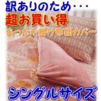 あったか掛け布団カバー シングルサイズ (150×210cm) 日本製 訳あり商品(織傷)