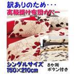 高級掛け布団カバー シングルサイズ(150×210cm) 8か所ホックエステルテープ付 綿100% 日本製 訳あり商品(織傷)